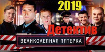 Фильм ВЕЛИКОЛЕПНАЯ ПЯТЕРКА 2019,Детектив сериал, все серии онлайн