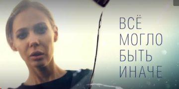 ВСЕ МОГЛО БЫТЬ ИНАЧЕ, фильм 2019, на РОССИЯ 1, мелодрама