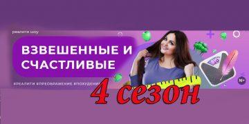 Взвешенные и счастливые, Россия, 4 сезон, все выпуски на Ю