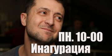 Инаугурация Владимира Зеленского от 20.05.19, смотреть онлайн