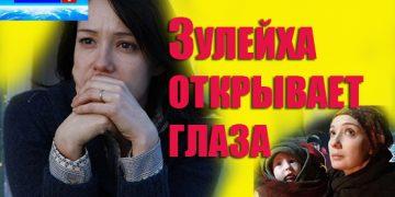 ЗУЛЕЙХА ОТКРЫВАЕТ ГЛАЗА 2019 фильм на Россия1, исторический онлайн