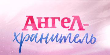 АНГЕЛ ХРАНИТЕЛЬ фильм 2019 на Первом все серии онлайн