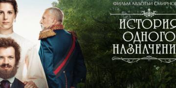 История одного назначения, фильм на Россия 1 исторический онлайн