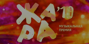МУЗЫКАЛЬНАЯ ПРЕМИЯ ЖАРА КОНЦЕРТ 2019. трансляция от 29.06.2019