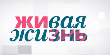 ЖИВАЯ ЖИЗНЬ на Первом канале все новые выпуски онлайн
