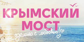 КРЫМСКИЙ МОСТ сделано с любовью фильм 2019, на Россия 1, комедия