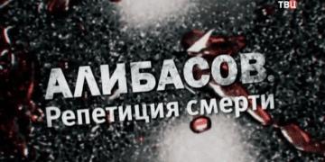 ЛИНИЯ ЗАЩИТЫ на ТВЦ Алибасов репетиция похорон 19 06 2019 смотреть онлайн