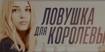 ЛОВУШКА ДЛЯ КОРОЛЕВЫ фильм 2019, на РОССИЯ 1, все серии онлайн, мелодрама