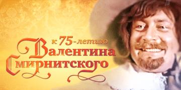 «Кодекс мушкетера». к 75-летию Валентина Смирнитского на Первом канале.