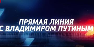 Прямая линия с Владимиром Путиным трансляцияонлайн НТВ Первый, Росссия 1