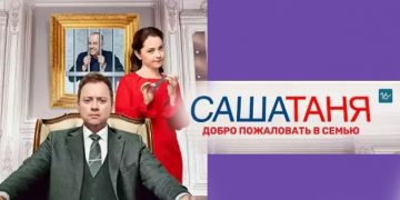 САША ТАНЯ 11 сезон 2019 на ТНТ в серии смотреть онлайн