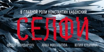 СЕЛФИ фильм на Россия 1 остросюжетная драма онлайн
