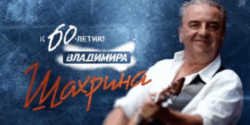 ВЛАДИМИР ШАХРИН Жить нужно в ЧАЙФ Документальный фильм 2019