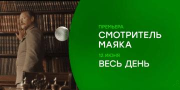 Смотритель маяка 1-12 серия 2019 Русские сериалы 2019, Русские детективы,