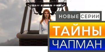 ТАЙНЫ ЧАПМАН, новый выпуск, на РЕН_ТВ смотреть онлайн 2019