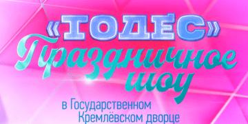 ТОДЕС большое шоу КРЕМЛЬ КОНЦЕРТ 2019. трансляция от 23.06.2019