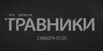 ИХ ЗВАЛИ ТРАВНИКИ Документальный фильм 2019 про войну онлайн