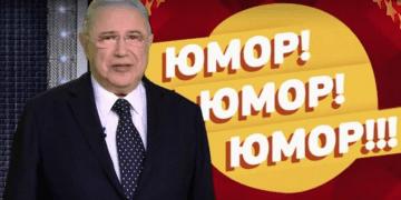 Юмор! Юмор!! Юмор!!! На Россия 1 с Петросяном все выпуски онлайн