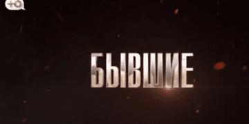 БЫВШИЕ на Ю Россия 1 сезон, все выпуски онлайн