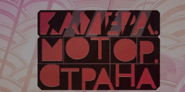 КАМЕРА МОТОР СТРАНА все выпуски на Первом, с Меньшовой