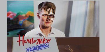 НЕМНОЖКО РАЗВЕДЕНЫ на Ю Россия 1 сезон, все выпуски онлайн
