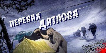 ПЕРЕВАЛ ДЯТЛОВА сериал 2019 ТВ3 смотреть онлайн все серии.