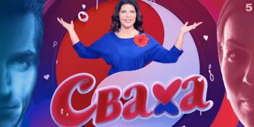 СВАХА на Пятом канале новый выпуск смотреть онлайн
