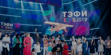 ТЭФИ KIDS 2019 ТРАНСЛЯЦИЯ на НТВ онлайн от 07.07.2019