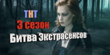 БИТВА ЭКСТРАСЕНСОВ Битва сильнейших 3 сезон на ТНТ все выпуски мистика