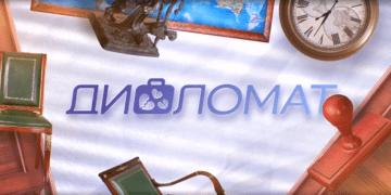 ДИПЛОМАТ 2019 сериал на Первом все серии онлайн