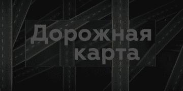 Дорожная карта от 11 08 2019 Расследование Аркадия Мамонтова.