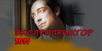ЭКСПРОПРИАТОР 2019 фильм на Первом, все серии криминальный онлайн