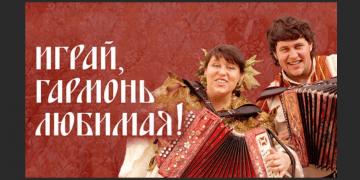 Играй, гармонь любимая! Выпуск от 17.08.2019 на Первом канале