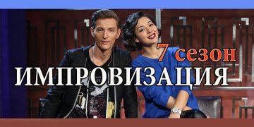 ИМПРОВИЗАЦИЯ 7 сезон на ТНТ смотреть онлайн сегодняшний выпуск