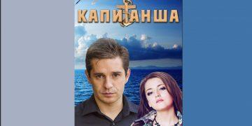 КАПИТАНША 2 сезон 2019 сериал на Россия 1 все серии мелодрама онлайн