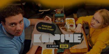 КОРОЧЕ сериал на Супер 2019 смотреть онлайн все серии онлайн