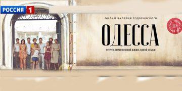 ОДЕССА 2019 фильм сериал на Россия 1, все серии мелодрама онлайн
