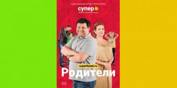 РОДИТЕЛИ сериал на Супер 2019 2 сезон смотреть онлайн все серии онлайн