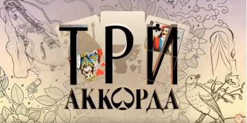 ТРИ АККОРДА новый выпуск на Первом канале смотреть онлайн
