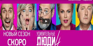 УДИВИТЕЛЬНЫЕ ЛЮДИ 2019 4 сезон все серии на РОССИЯ 1
