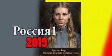 ВХОДЯ В ДОМ ОГЛЯНИСЬ 2019 сериал онлайн все серии бесплатно