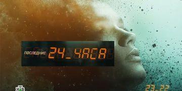 Последние 24 часа новый выпуск онлайн на НТВ от 14.09.2019