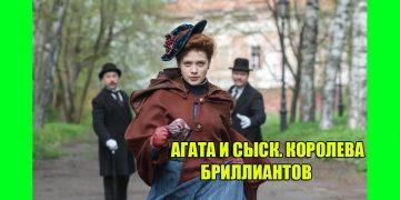 АГАТА И СЫСК КОРОЛЕВА БРИЛЛИАНТОВ