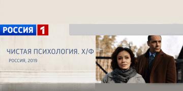 ЧИСТО ПСИХОЛОГИЯ 2019 фильм на Россия 1 онлайн все серии мелодрама