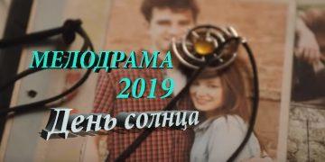 ДЕНЬ СОЛНЦА 2019 фильм на Россия 1 мелодрама онлайн серии 1,2,3,4