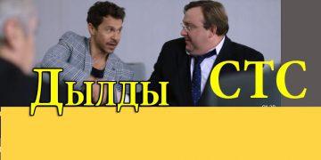 ДЫЛДЫ фильм 2019 все серии сериала онлайн, комедия на СТС