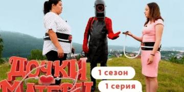 ДОЧКИ-МАТЕРИ на Ю Россия 1 сезон все выпуски онлайн