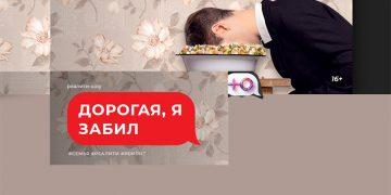 ДОРОГАЯ Я ЗАБИЛ НА Ю 2 сезон Россия все выпуски онлайн