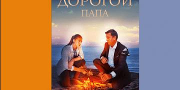 ДОРОГОЙ ПАПА 2019 фильм на Россия1 все серии комедия онлайн