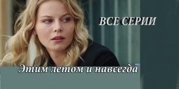 ЭТИМ ЛЕТОМ И НАВСЕГДА 2019 фильм на Россия 1 мелодрама онлайн